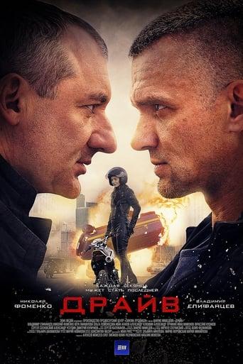 Poster of Драйв