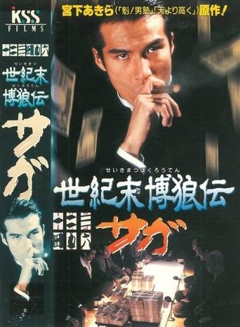 Poster of Seikimatsu Bakuroden Saga