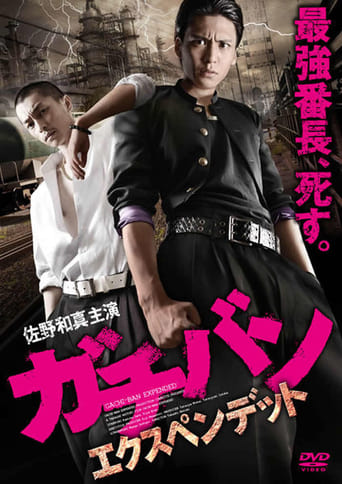 Poster of GACHI-BAN: EXPENDED