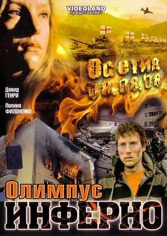 Poster of Olimpius Inferno