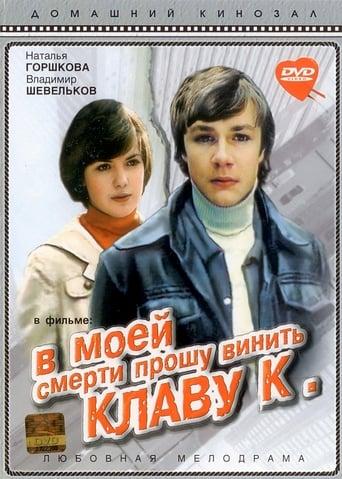 Poster of Please Accuse Klava K. of My Death