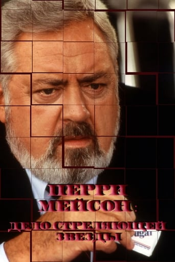 Poster of Perry Mason: The Case of the Shooting Star