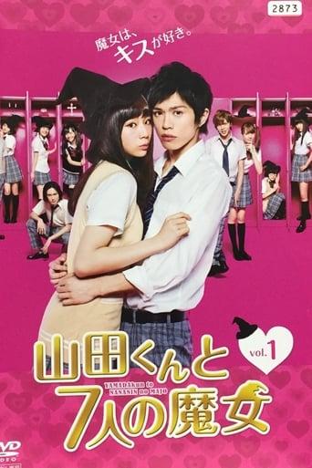Poster of 山田くんと7人の魔女