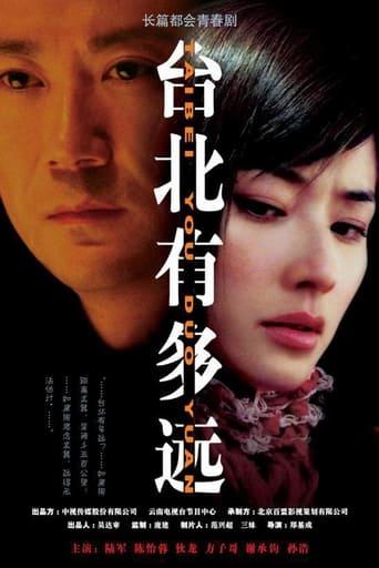 Poster of 台北有多远