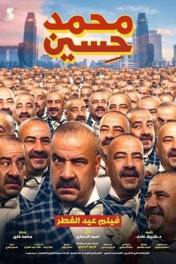 Poster of Mohamed Hussein