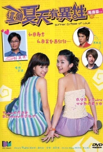 Poster of Summer Breeze of Love