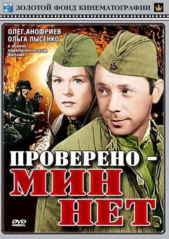 Poster of Certified: No Mines