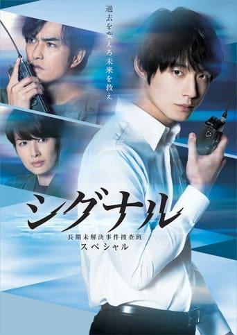 Signal ~ Chouki Mikaiketsu Jiken Sousahan Special