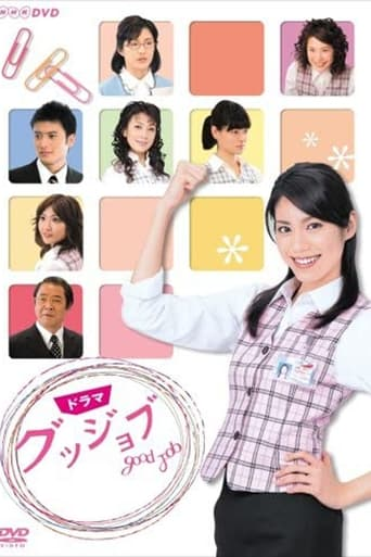 Poster of Good Job