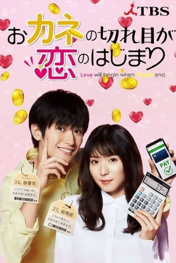 Poster of Love Will Begin When Money Ends