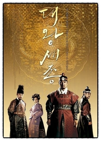 Poster of King Sejong the Great