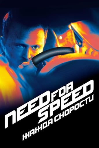 Poster of Need for Speed: Жажда скорости