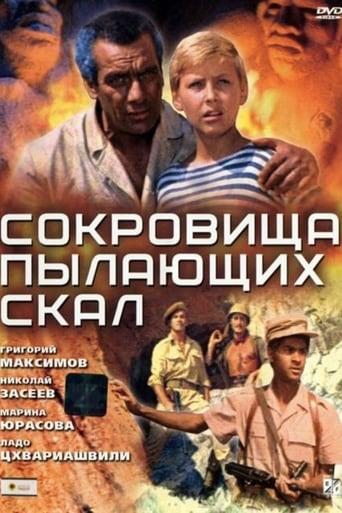 Poster of The Flaming Rocks Treasure