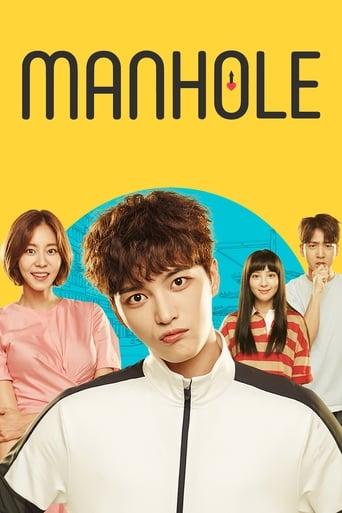 Poster of Manhole