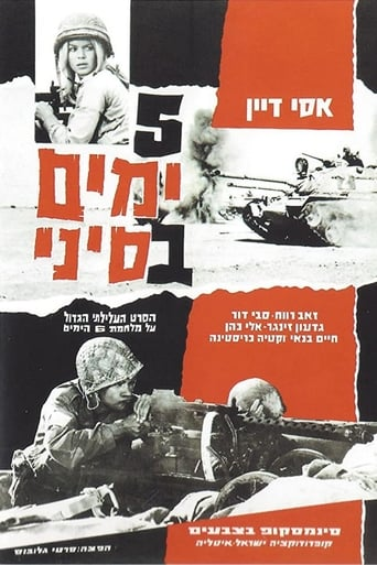 Poster of Five Days in Sinai