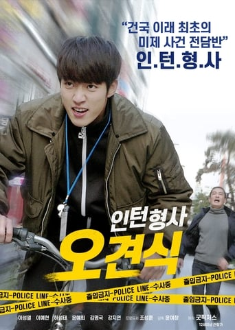 Poster of Intern Detective