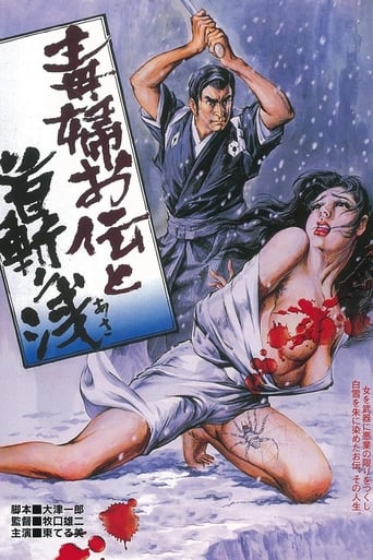 Poster of Decapitation of an Evil Woman