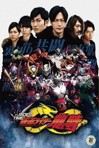 Poster of Rider Time: Kamen Rider Ryuki