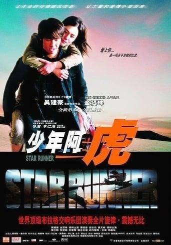 Poster of Star Runner