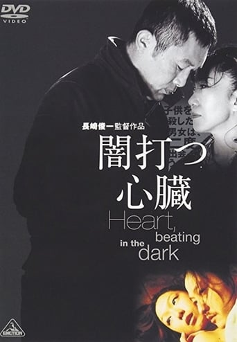 Heart, Beating in the Dark – New Version