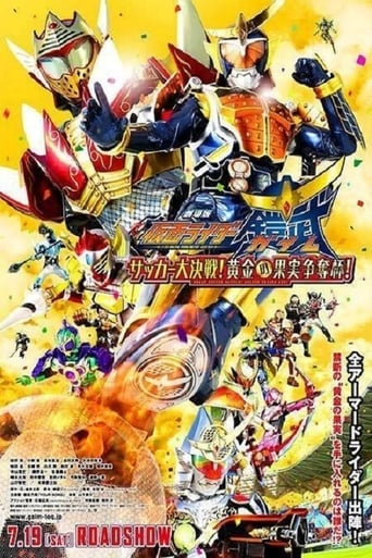 Poster of Kamen Rider Gaim the Movie: The Great Soccer Match! The Golden Fruit Cup!
