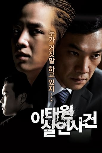 Poster of The Case of Itaewon Homicide