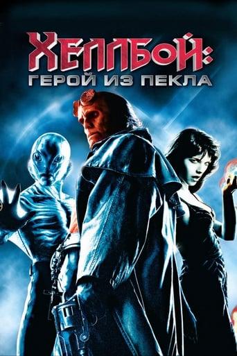 Poster of Хеллбой: Герой из пекла