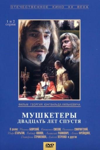 Poster of Мушкетёры двадцать лет спустя