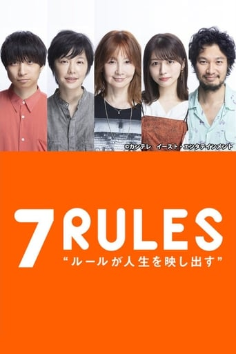 Poster of 7 Rules