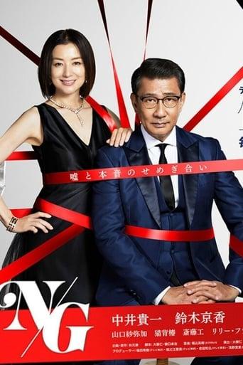 Poster of Kyouen NG