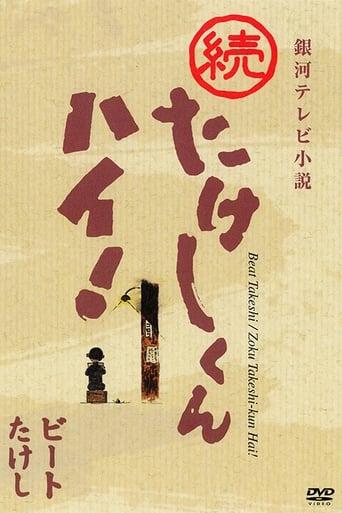 Poster of Takeshi-kun, Hai!