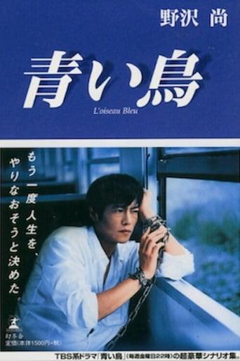 Poster of Blue Bird