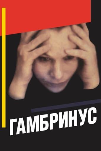 Poster of Gambrinus