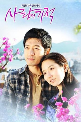 Poster of The Miracle of Love