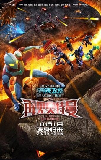 Dragon Force: So Long Ultraman