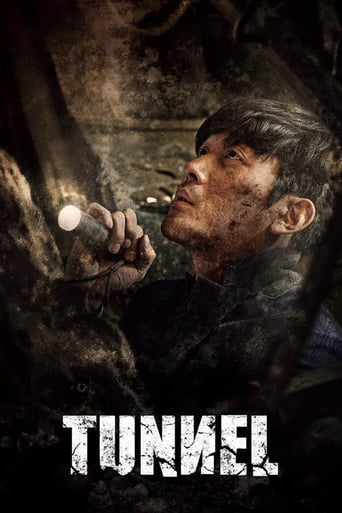 Poster of Tunnel