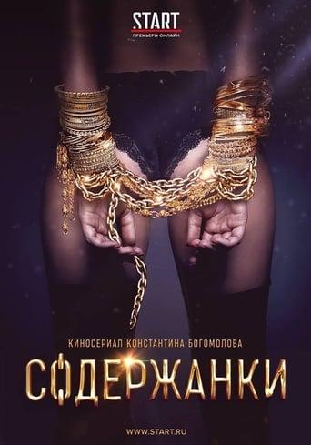 Poster of Содержанки