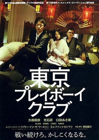 Poster of Tokyo Playboy Club