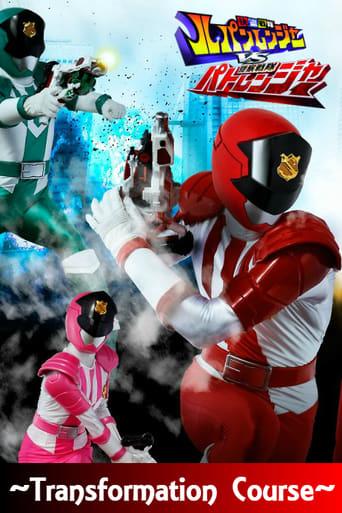 Poster of Keisatsu Sentai Patranger Transformation Course: Patren 1gou Secret Mission