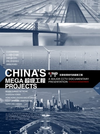 China s Mega Projects (S01E05)