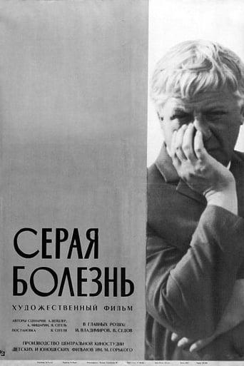 Poster of Серая болезнь