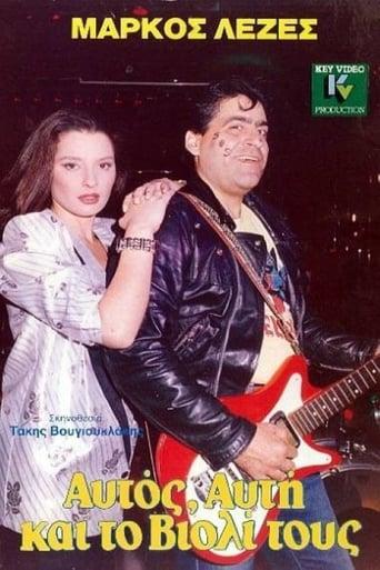 Poster of Αυτός, αυτή και το βιολί τους