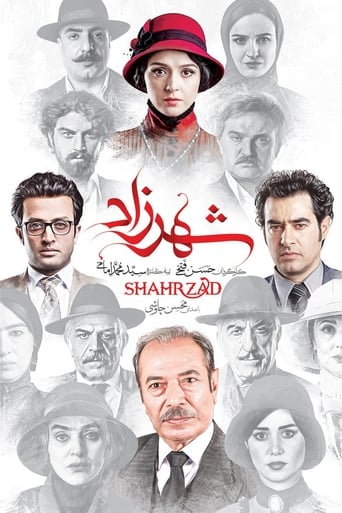 Poster of شهرزاد