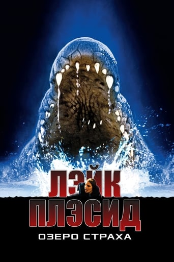 Poster of Лэйк Плэсид: Озеро страха