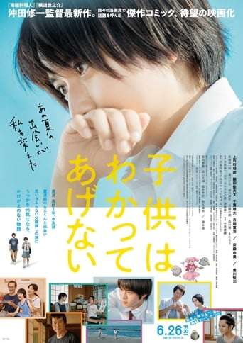 Poster of One Summer Story