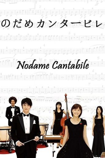 Poster of Nodame Cantabile