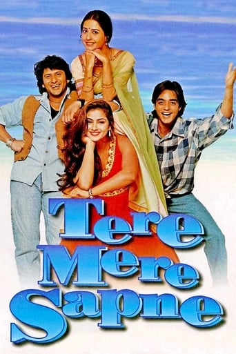 Poster of Tere Mere Sapne