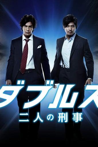 Poster of Doubles - Futari no Keiji