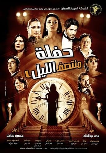 Poster of Haflet Montasaf El Lail