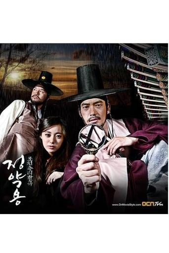 Poster of Jeong Yak Yong